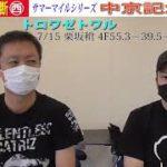 【競馬エイト調教診断】中京記念(高橋賢&稲垣)