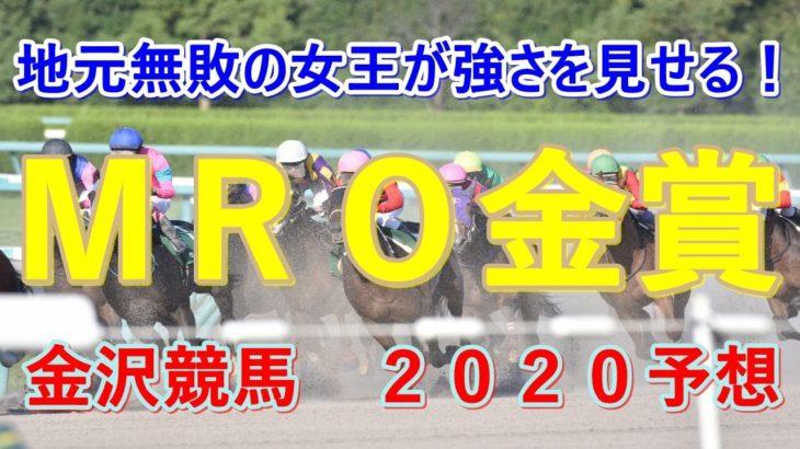 MRO金賞【金沢競馬2020予想】地元無敗の女王が強さを見せる!
