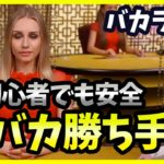 【オンラインカジノ】超安全な低リスクギャンブル手法 初心者でもできます