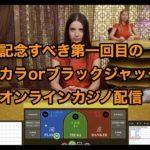 オンラインカジノ【記念すべき第一回目】バカラとブラックジャック編