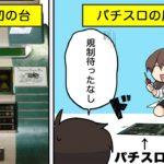 【0〜1号機篇】パチスロの1番最初に出た台ってどんな台?【マンガ】