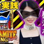 【新台実践】パチスロダイナマイトキング極/窪田サキが実践