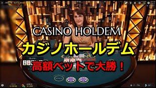 【復刻版】カジノホールデム高額ベットで大勝!