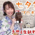 【競馬予想】夏だ!浴衣だ!七夕賞だ!【さくまみお】