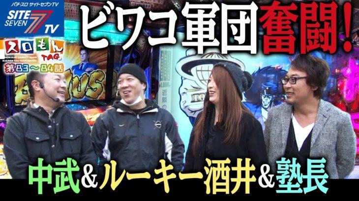 【ビワコ軍団奮闘!】スロモンTAG #083~#084【パチスロ】