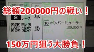 【競馬に人生】激闘!100万円争奪戦2020夏!編
