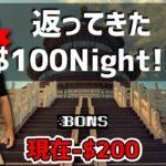【ボンズカジノ】$100Night!3回目、現在-$200!!そろそろプラスで終わりたいんです。あああん!!??