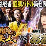 挑戦者 あおい (1GAME TV) 果たして誰を指名する?回胴の鉄人 第7戦(1/2) バトルスタート