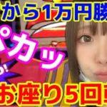 【ジャグラー】夕方から1万円勝負でまたもやお座り即ペカ!?[あいるんのスロ飯No.51]【スロット・パチスロ】