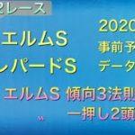 【競馬予想】 エルムステークス レパードステークス 2020 事前予想 データ編