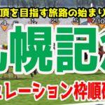 2020 札幌記念 シミュレーション 枠順確定【競馬予想】