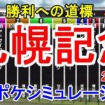 2020 札幌記念 シミュレーション 【スタポケ】【競馬予想】