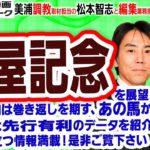 【競馬ブック】 関屋記念 2020 予想【TMトーク】(美浦)