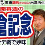 【競馬ブック】小倉記念 2020 予想【TMトーク】(栗東)