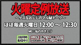 事情通のパチンコ・パチスロ雑談【火曜定例放送2020】#61 2020.8.18