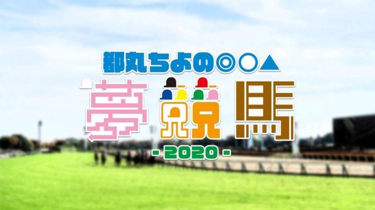 都丸ちよの夢競馬2020【ウイニングポスト9 2020 ゲーム実況】(第52回)