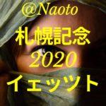 【札幌記念2020予想】イェッツト【Mの法則による競馬予想】