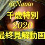 【千歳特別2020】予想実況【Mの法則による競馬予想】