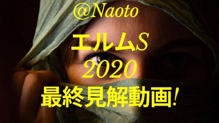 【エルムステークス2020】予想実況【Mの法則による競馬予想】