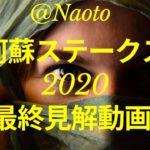 【阿蘇ステークス2020】予想実況【Mの法則による競馬予想】