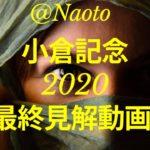 【小倉記念2020】予想実況【Mの法則による競馬予想】