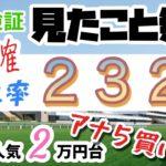 【競馬検証】回収率232%❗️2番人気2万円台を3連単アナ5買い‼️『勝確』