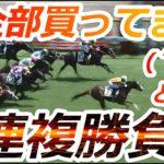 【競馬】一人で万馬券を狙って3連複フォーメーションで大勝負!JRA