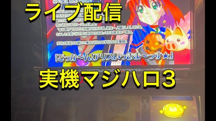 【パチスロ】覚醒フリーズ目指してマジハロ3生配信part3