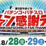 第5回やまぐち パチンコ・パチスロ ファン感謝デー
