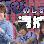 水瀬・みのりんの逮捕しちゃうゾ♡#5 【押忍!サラリーマン番長】【マイジャグラー2】
