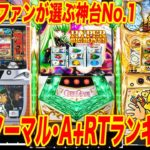 【決定版】パチスロ5号機ノーマルタイプ・A+RT神台ランキングTOP10①