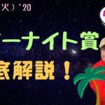 【田倉の予想】8月20日大井競馬・サマーナイト賞 徹底解説!