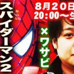 【ワサビ 生配信】8月20日配信! 名機を実践しながらのトークバラエティ【スパイダーマン2】