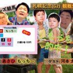 ダニエルズ競馬 8/23 札幌記念G3 予想 ゲスト 河本太