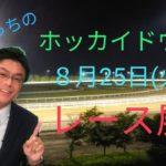 ホッカイドウ競馬・8月25日(火)レース展望