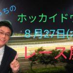 「ホッカイドウ競馬・8月27日(木)レース展望」