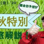 【田倉の予想】8月7日川崎競馬・立秋特別 徹底解説!