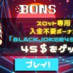 【オンラインカジノ】【BONS】コツコツバカラ(●´ω`●)ラウンド4