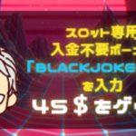 【オンラインカジノ】【BONS】夜中のひっそり配信(●´ω`●)100~いけるん(。´・ω・)?