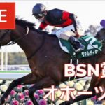 【競馬ライブ】『 BSN賞』