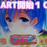 【パチスロ実機】久々の確定役!!【GFフルコンプリートボーナス目指して】Part.49