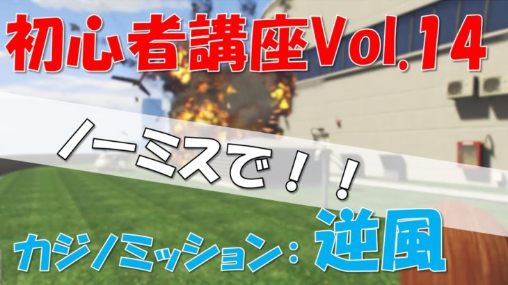 【GTA5】難関?カジノミッション:逆風解説!(初心者講座Vol.14)