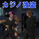 【GTA5online】友達とカジノ強盗で芸術作品を強盗して届けよ!【グラセフ実況】