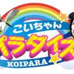 夏競馬で万馬券を狙おう!【KEIBA PARADISE】8/1 STV賞/新潟日報賞他