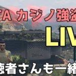【参加OK!】ダイヤモンドカジノ強盗を最初からやっていく配信 GTAオンライン