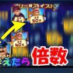 【オンラインカジノ】リールハイストがハマりそうで面白い!ベラジョンREEL HEIST