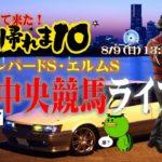 日曜【中央競馬ライブ】ダート戦得意のTEKKENが二重賞を斬る!