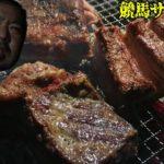 【第5話】光を…!そして、この巨大な肉を!【競馬サバイバル/THE XXX】