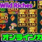 (新台)WILD×2 RICHES【オンラインカジノ】