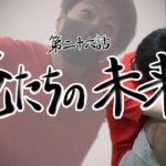 【クズの恩返し】第二十六話〜俺たちの未来〜